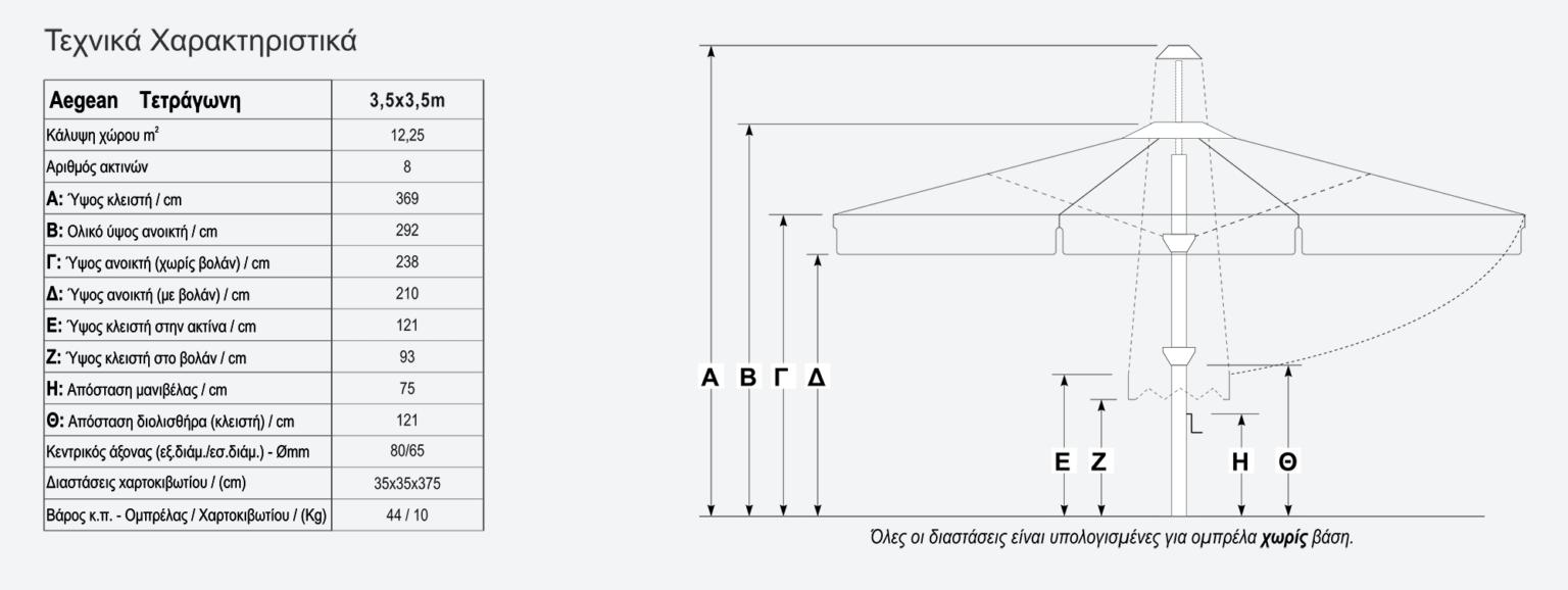 Τεχνικά χαρακτηριστικά ομπρέλας Aegean 3,5x3,5